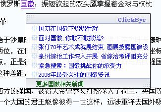 Click_eye.png