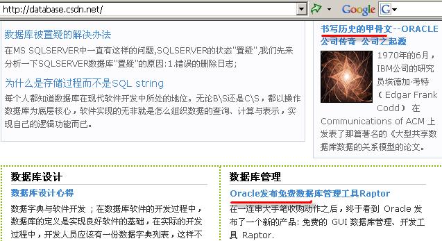 CSDN 数据库频道网友抄袭截屏
