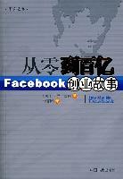 Inside Facebook.jpg