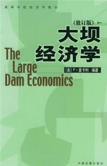 大坝经济学
