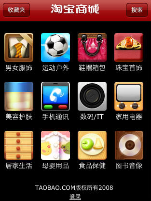 Taobao_shop_4_iphone.jpg