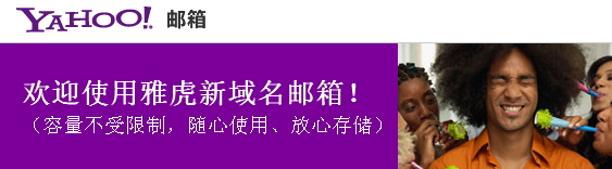 Yahoo.cn.Email.png