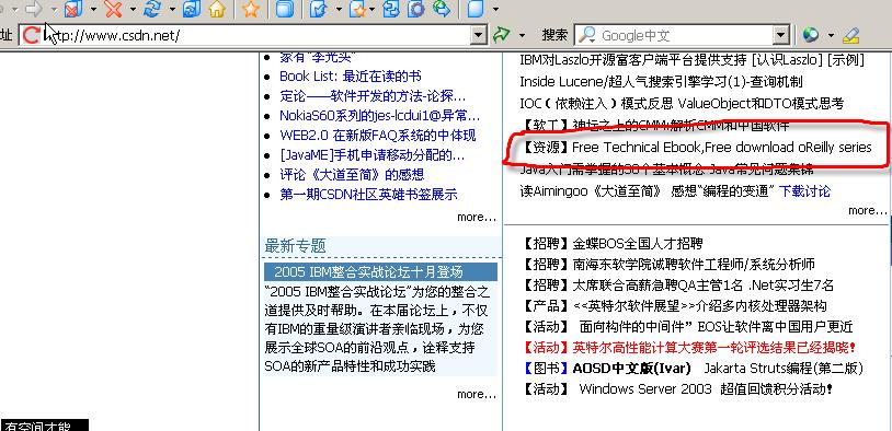 CSDN 首页鼓励盗版图书下载